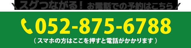 電話番号:052-875-6788